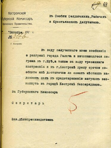 ГАКО. Ф. 1288. Оп. 1. Д. 50. Л. 69