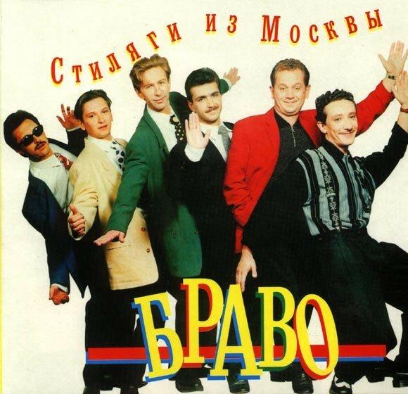 МВ._1990._Стиляги_из_Москвы.jpg