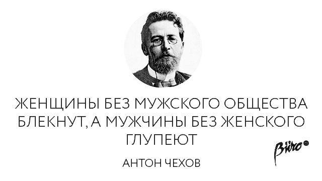 1-citaty-chekhov.jpg