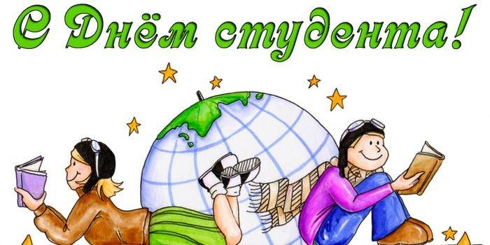 Открытки. Международный день студента. Студенты с книгами