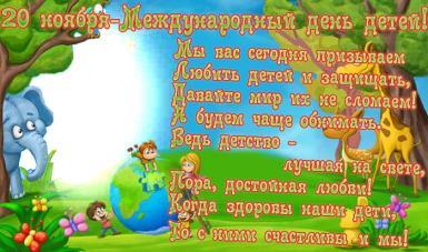 Открытки. Всемирный день ребенка. Стихи и место для фото открытки фото рисунки картинки поздравления