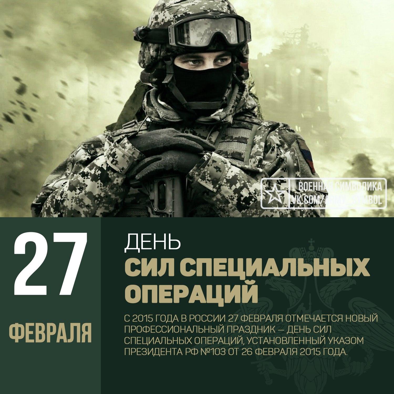 27 февраля - День Сил Специальных операций открытки фото рисунки картинки поздравления
