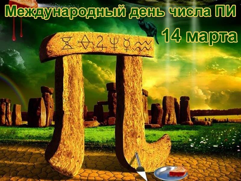 Открытки Международный день числа «Пи». С праздником!