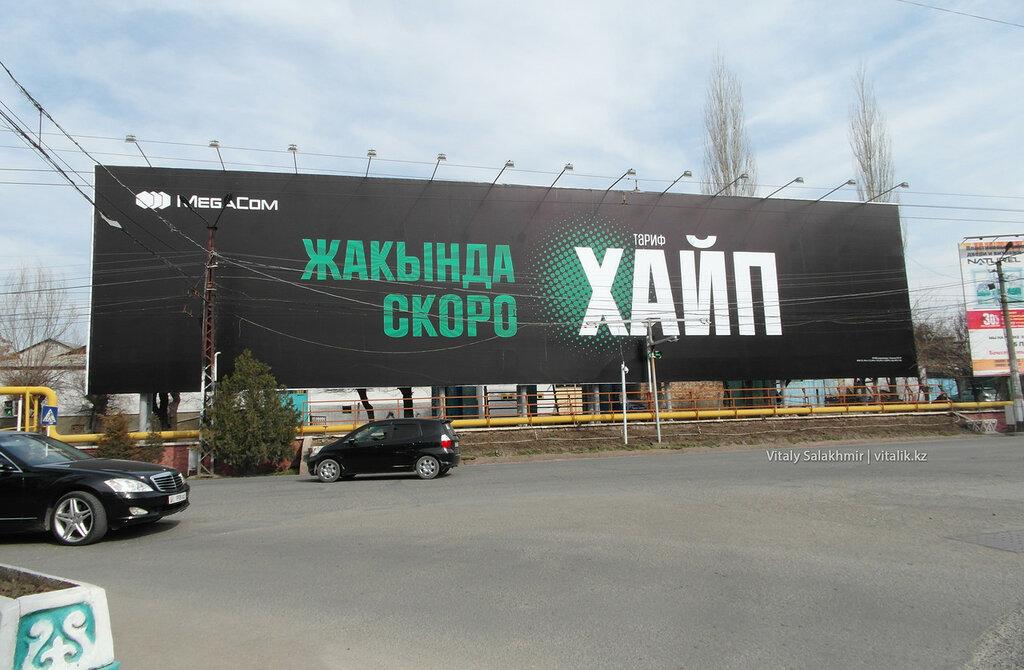 Реклама Мегаком в Оше, Хайп