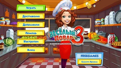 Веселый повар 3. Коллекционное издание   Нappychef 3 CE (Rus)