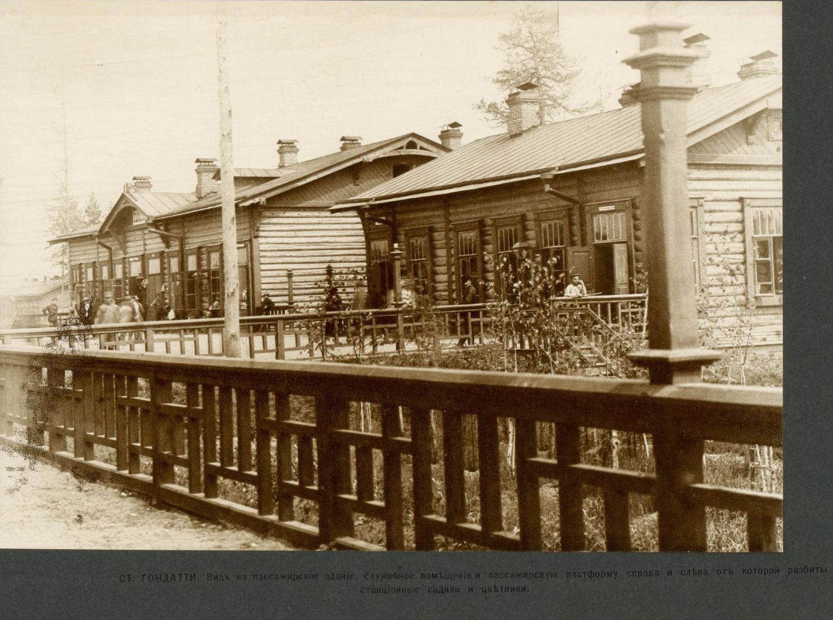 347 верста. Станция Гондатти. Вид на пассажирское здание, служебное помещение и пассажирскую платформу, справа и слева от которой разбиты станционные садики и цветники