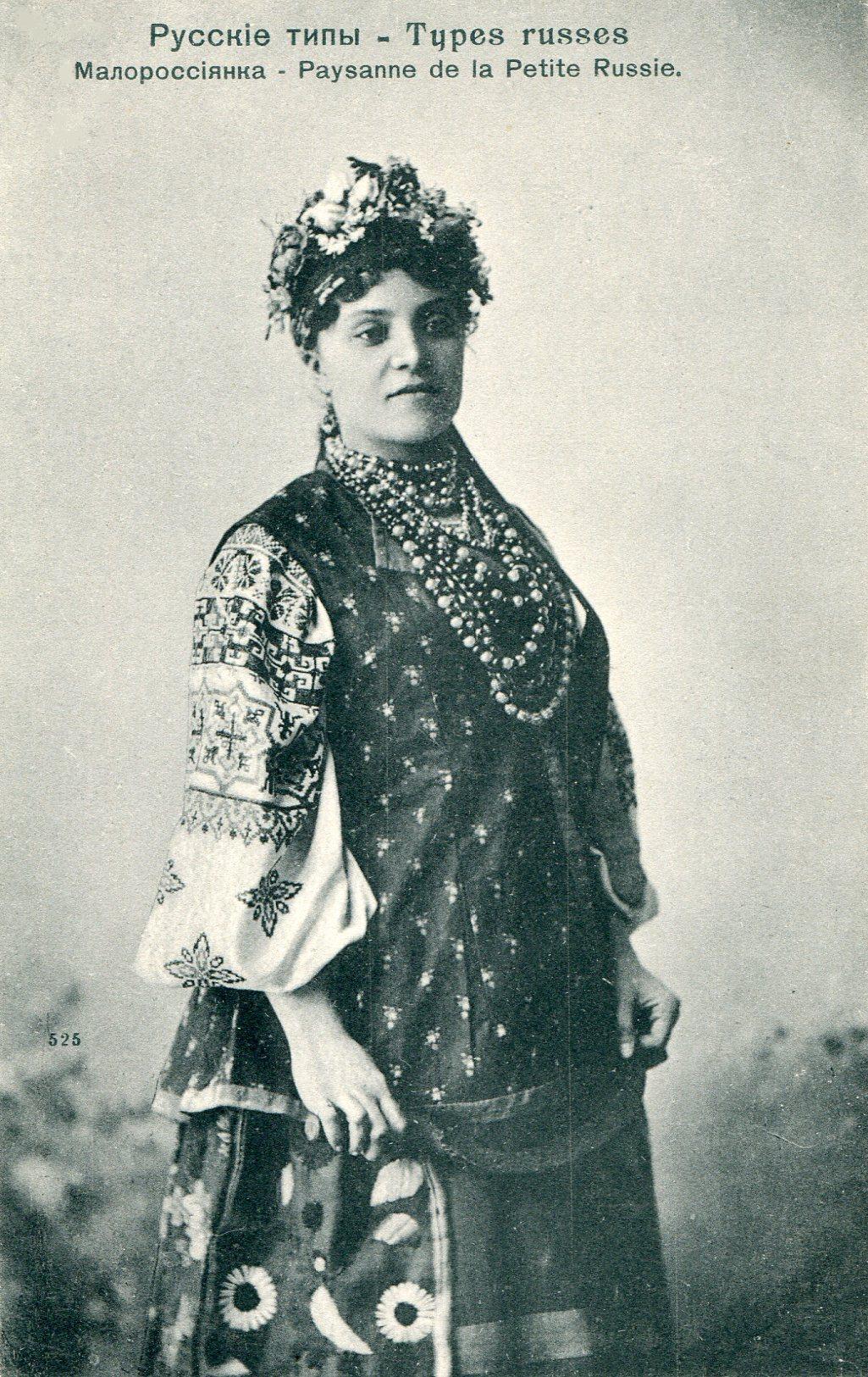 Малороссиянка