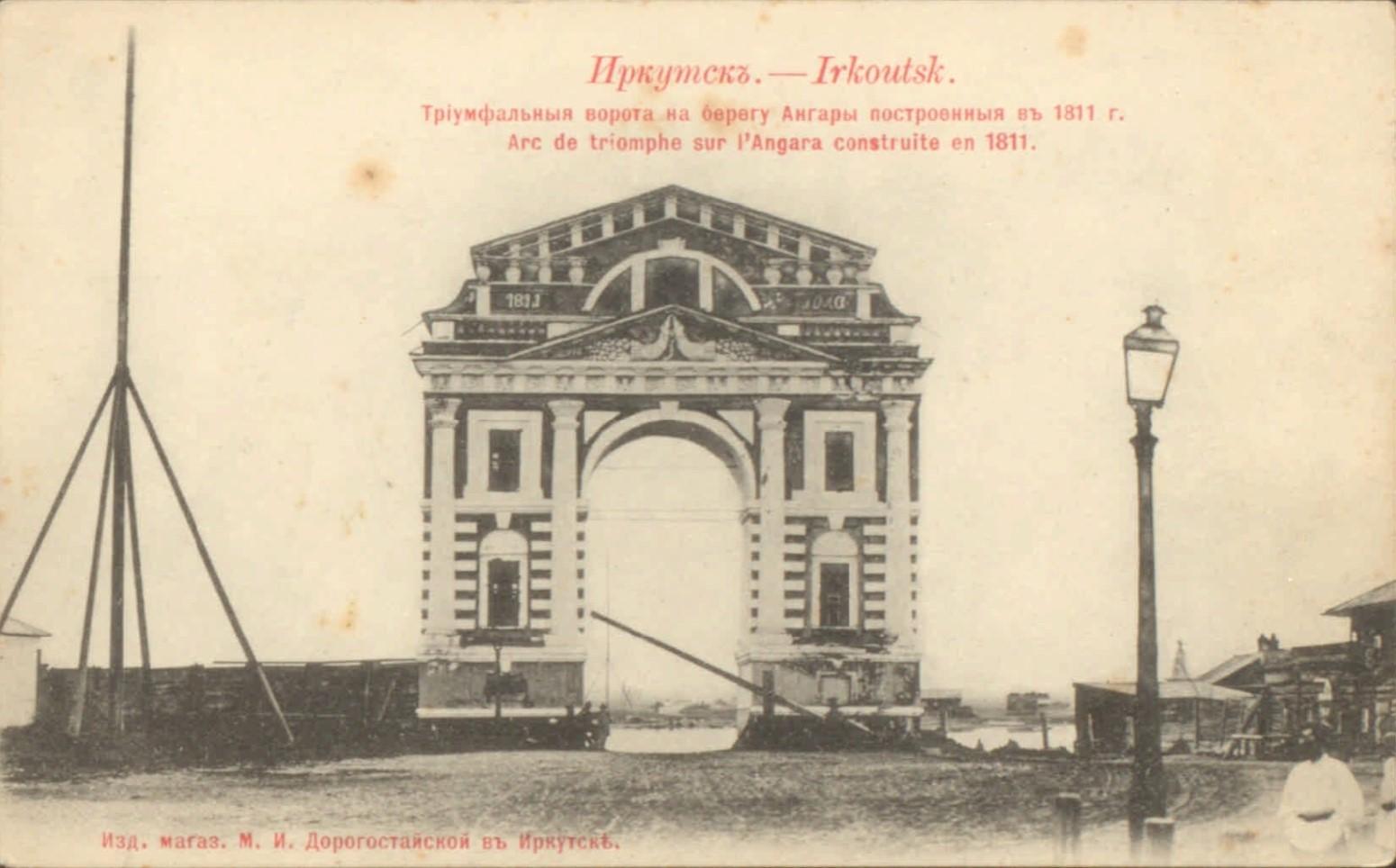 Триумфальные ворота на берегу Ангары построенные в 1811
