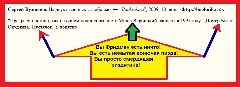 Журнальный зал, Вербицкий про Окуджаву, 1997 г