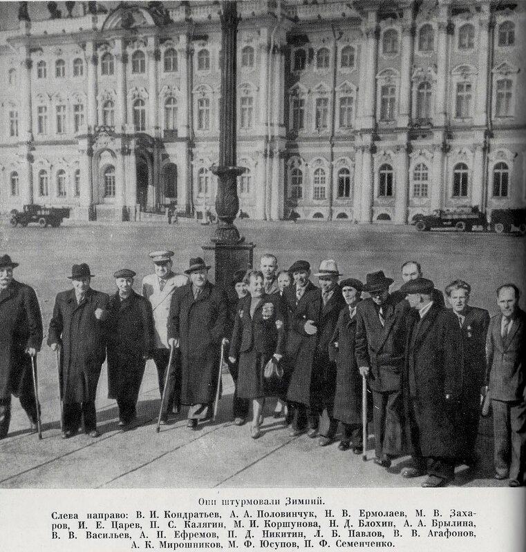 1957 Ветераны штурма Зимнего дворца на Дворцовой площади.jpg