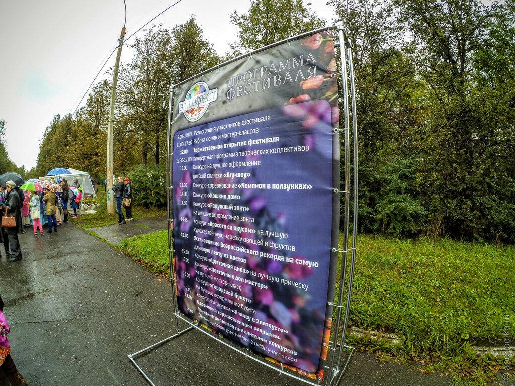 Златоуст. Фестиваль цветов и садов Златфест-2016