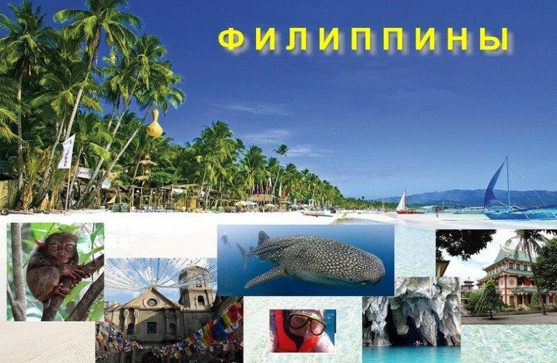 Путешествие по Филиппинам