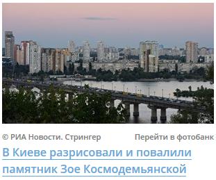 В Киеве разрисовали и повалили памятник Зое Космодемьянской
