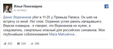 20170323_13-44-Илья Пономарев-Facebook