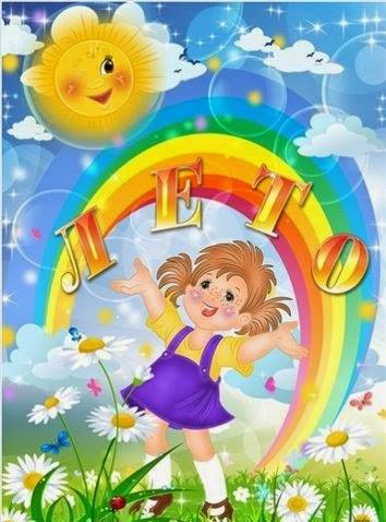 Лето! Девочка под радугой открытки фото рисунки картинки поздравления