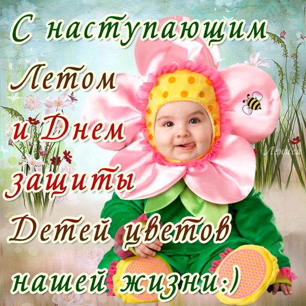 С днем детей поздравления открытки