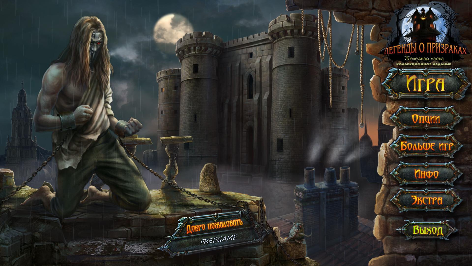 Легенды о призраках 8: Железная маска. Коллекционное издание | Haunted Legends 8: The Iron Mask CE (Rus)