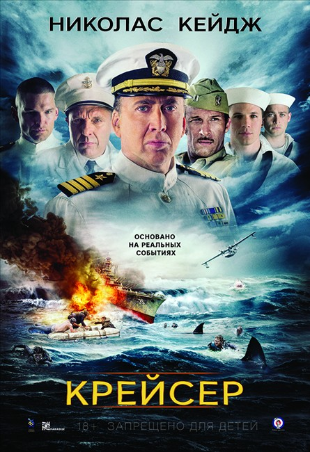 ����� ������� / USS Indianapolis: Men of Courage (2016)