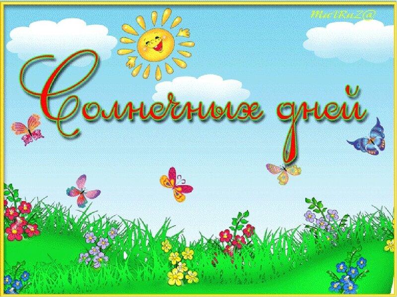 Красивые открытки ура лето