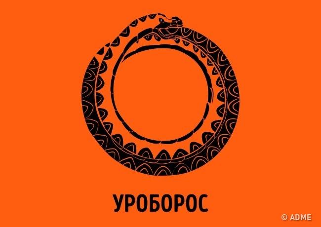 Ранние упоминания символа датируются 4200 годом донашей эры. Уроборос был популярен врелигии, маги