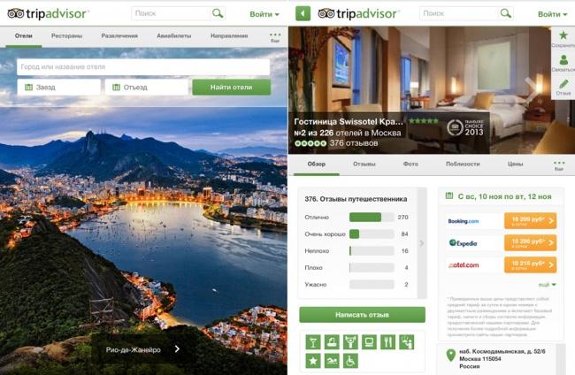 TripAdvisor накопил коллекцию отзывов туристов охостелах, отелях, кафе иместах шопинга. Советы пом