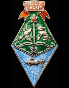 1920-е гг. Знак «ВУСОР. Всеукраинский союз охотников и рыболовов»