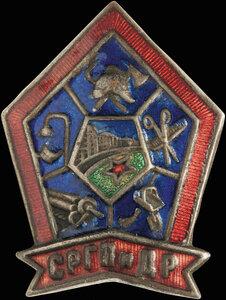1920-е гг. Знак профсоюза работников городских предприятий и дорожных рабочих