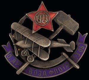 1923 г. Знак ОДВФ Северо-Западной области