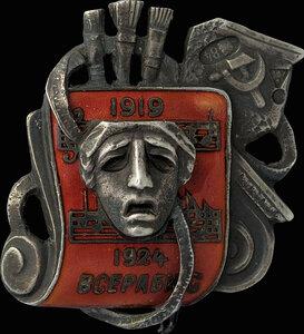 1924 г. Знак Всероссийского союза работников искусств «Всерабис»