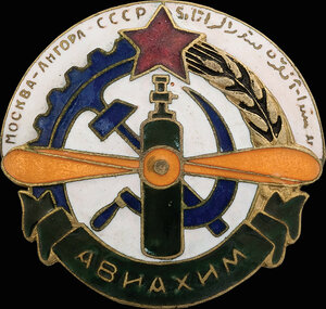 1926 г. Знак участника перелета «Москва-Ангора»