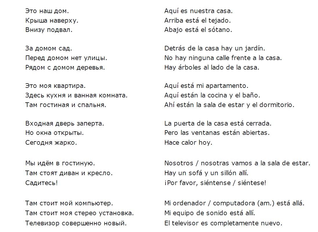 Аудиоуроки испанского языка, В доме, En la casa, испанский язык