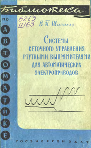 Серия: Библиотека по автоматике - Страница 2 0_149287_42a66b17_orig