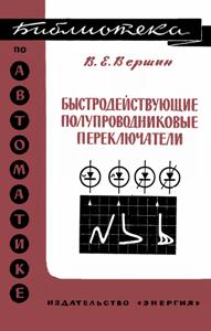 Серия: Библиотека по автоматике - Страница 6 0_14b7e6_7d88ff91_orig