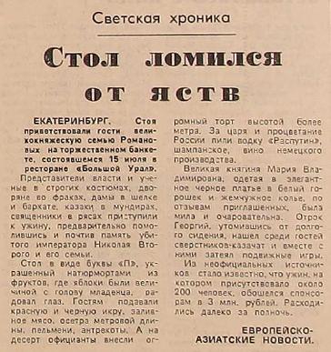 1993-07-17-N131-Уральский рабочий-С1-Стол ломился от явств
