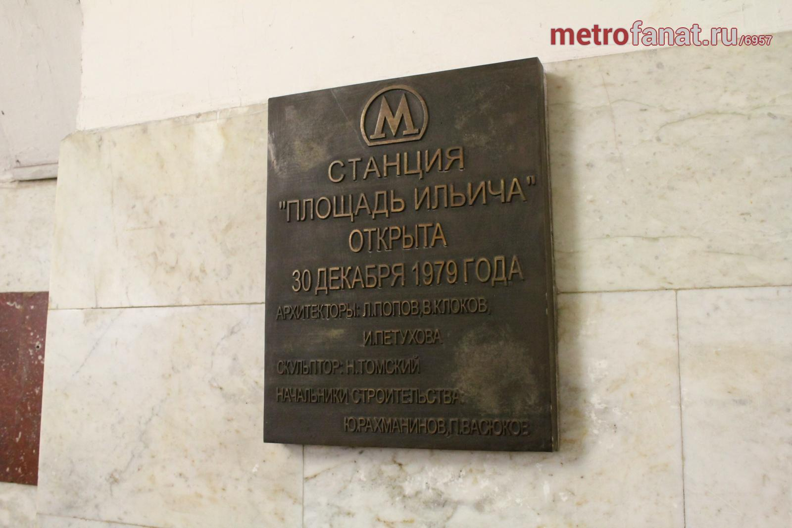 20170224-Защитим историческое название станции метро Площадь Ильича