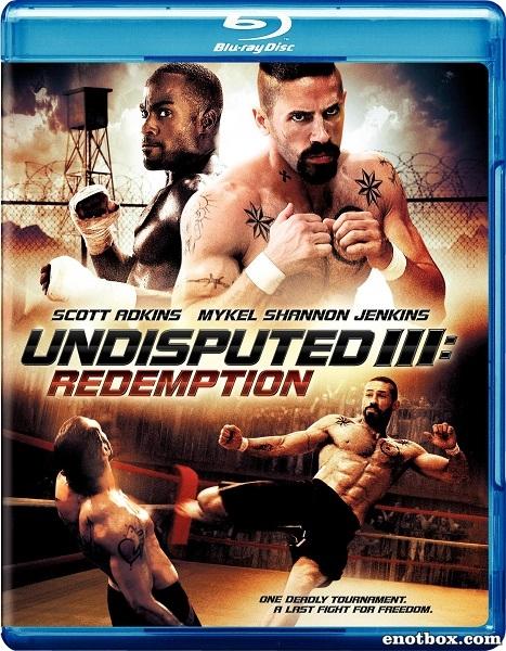 Неоспоримый3 / Undisputed III: Redemption (2010/BDRip/HDRip)