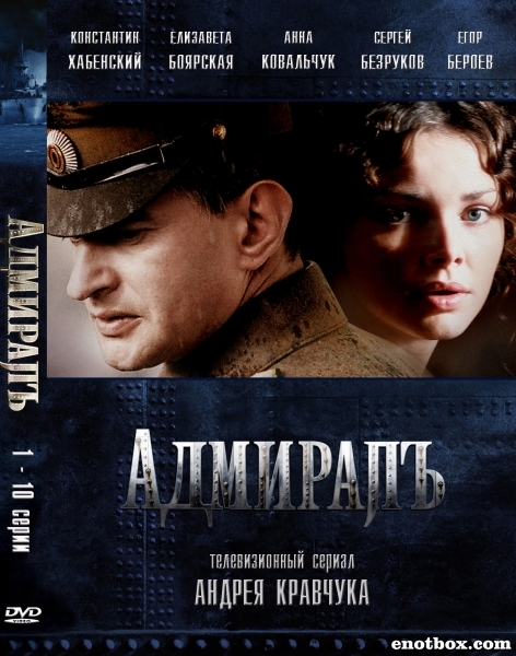 Адмиралъ (1-10 серии из 10) / 2009 / РУ / BDRip + (AVC) + (720p) + WEB-DL (1080p)