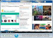 Оригинальная Windows 10 Insider Preview Redstone 2 Build 10.0.14931