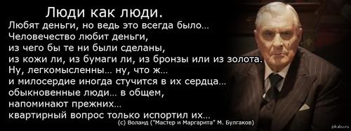 Люди как люди..