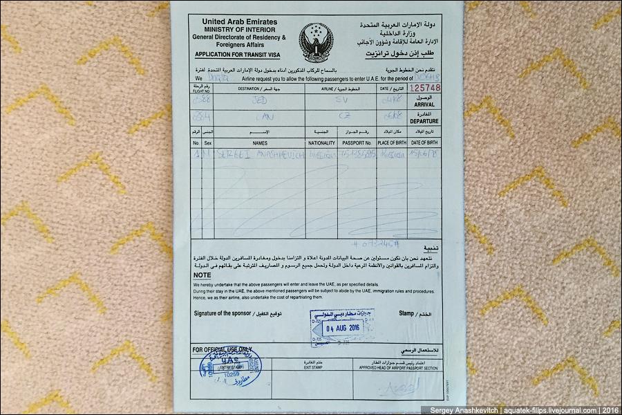 Транзитная виза в Дубай