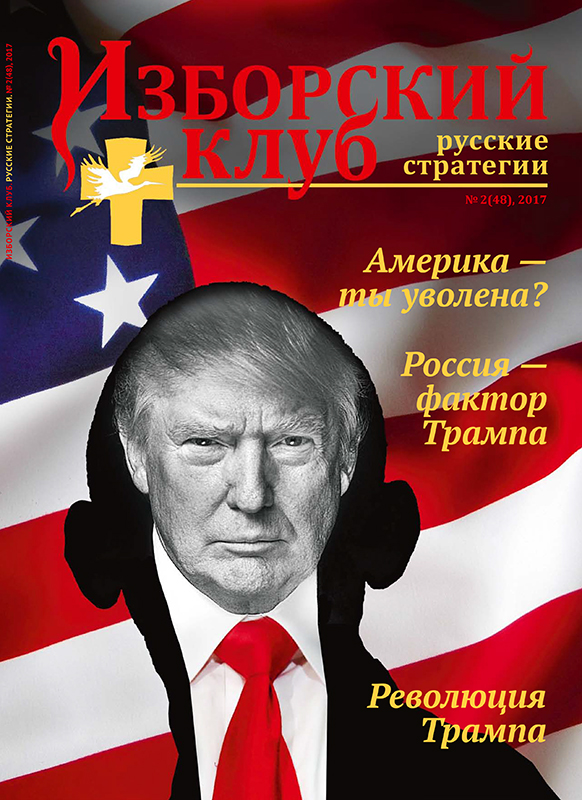 журнал ИЗБОРСКИЙ КЛУБ, №2(48), 2017 год