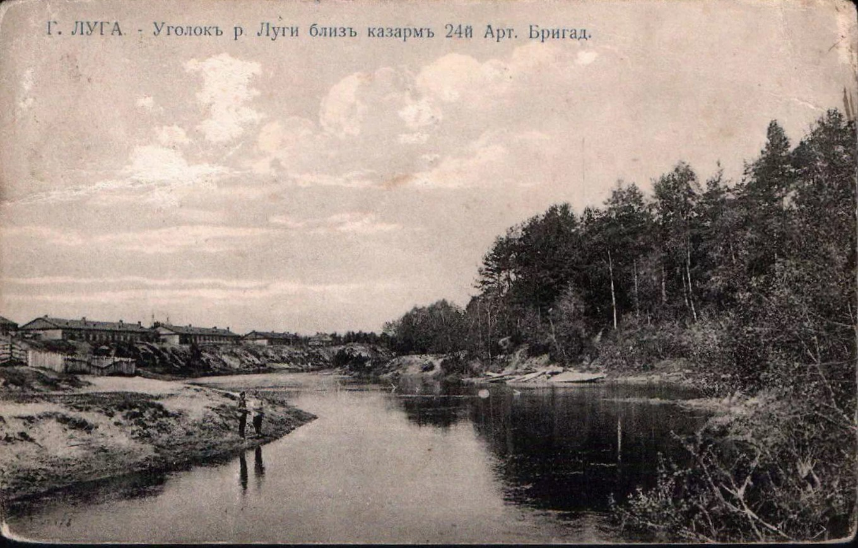 Река Луга у казарм 24-й арт. бригады