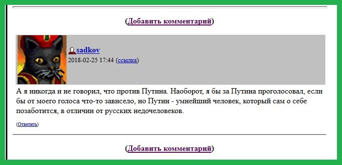 Садков — Путинский агент, сексотина поганая
