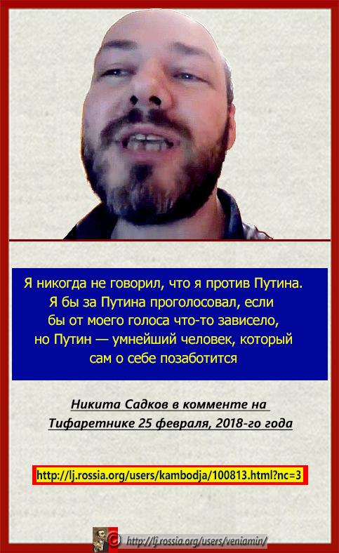 Я бы за Путина проголосовал Никита Садков.