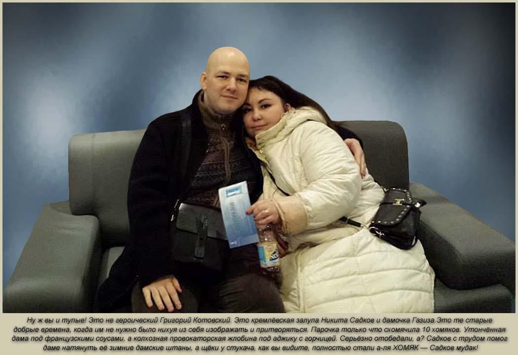 Кремлёвский провокатор Садков с бабой после хомячьего обеда.