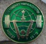 15-23.09.1975/г.Москва,СССР= Чемпионат Мира и Европы