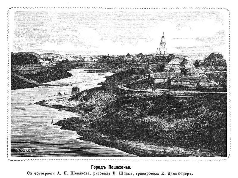 1870 Пошехонье. С фотографии Шевякова А.П. Нива.jpg