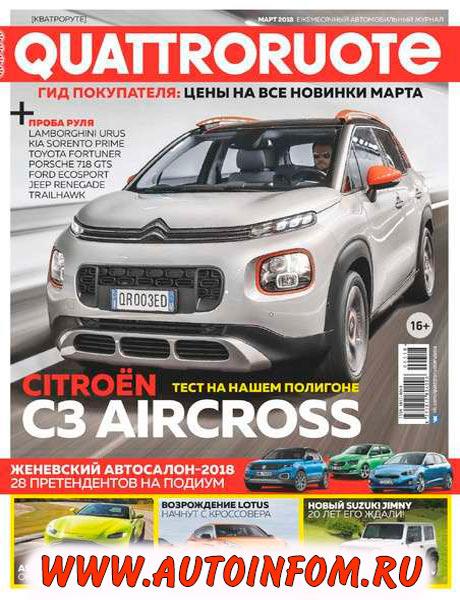 Журнал Quattroruote №3 (март 2018)