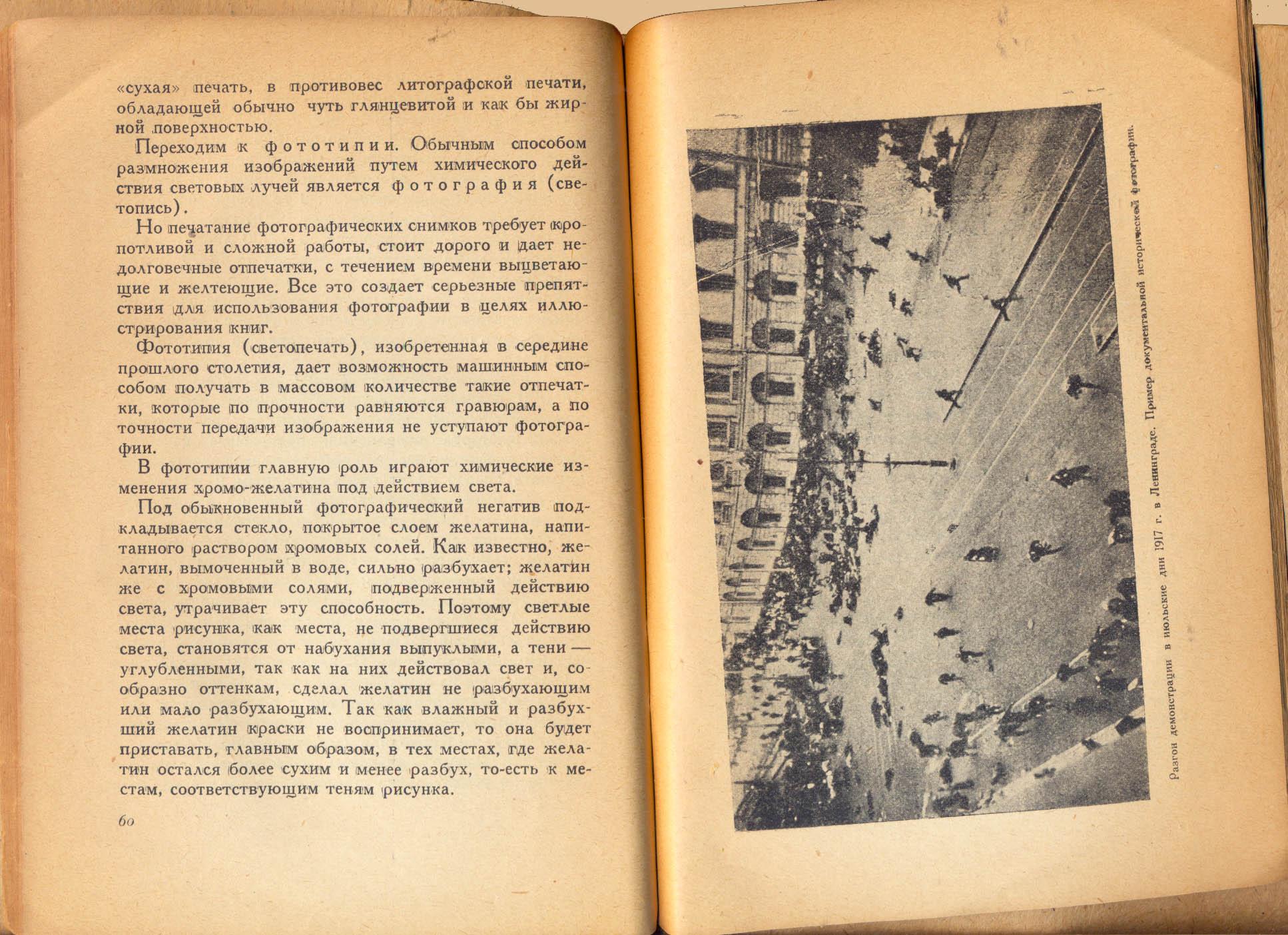 иллюстрация в книге 61.jpg