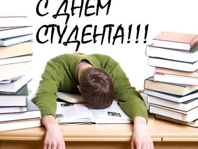 Открытки. Международный день студента. Сон одолел